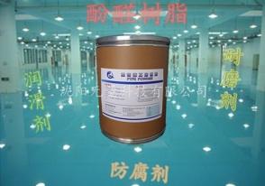 酚醛树脂润滑剂