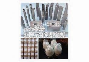 金刚石刀具用聚四氟乙烯微粉
