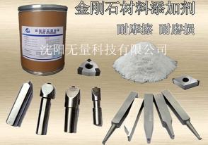 金刚石刀具润滑剂