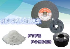 砂轮用聚四氟乙烯微粉