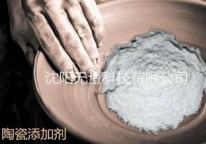 陶瓷用铁氟龙微粉