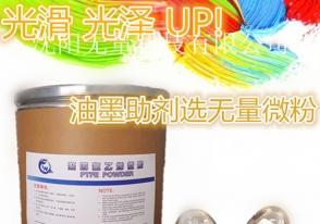 油墨用铁氟龙微粉