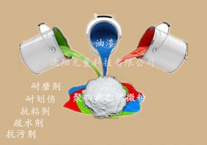 油漆用聚四氟乙烯微粉