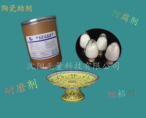 陶瓷用聚四氟乙烯微粉