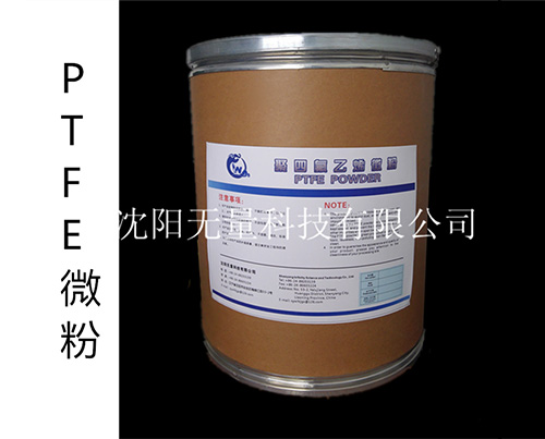 PTFE微粉