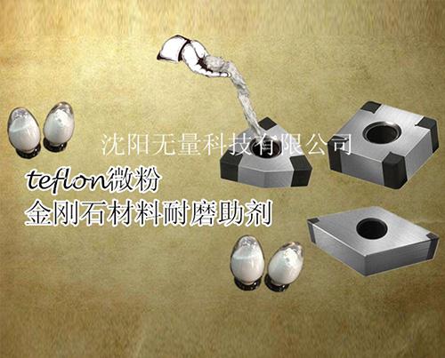 金刚石刀具耐磨剂
