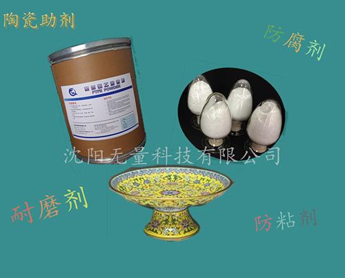 陶瓷耐磨剂