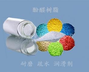 酚醛树脂用聚四氟乙烯微粉