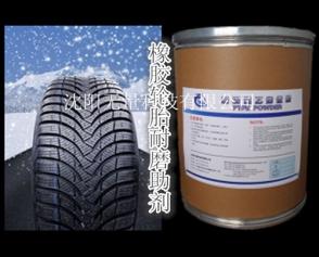 橡胶耐磨剂