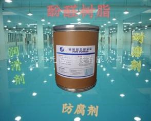 酚醛树脂耐磨剂